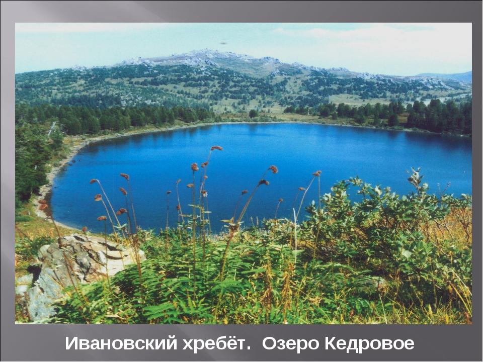 Ивановский хребёт. Озеро Кедровое