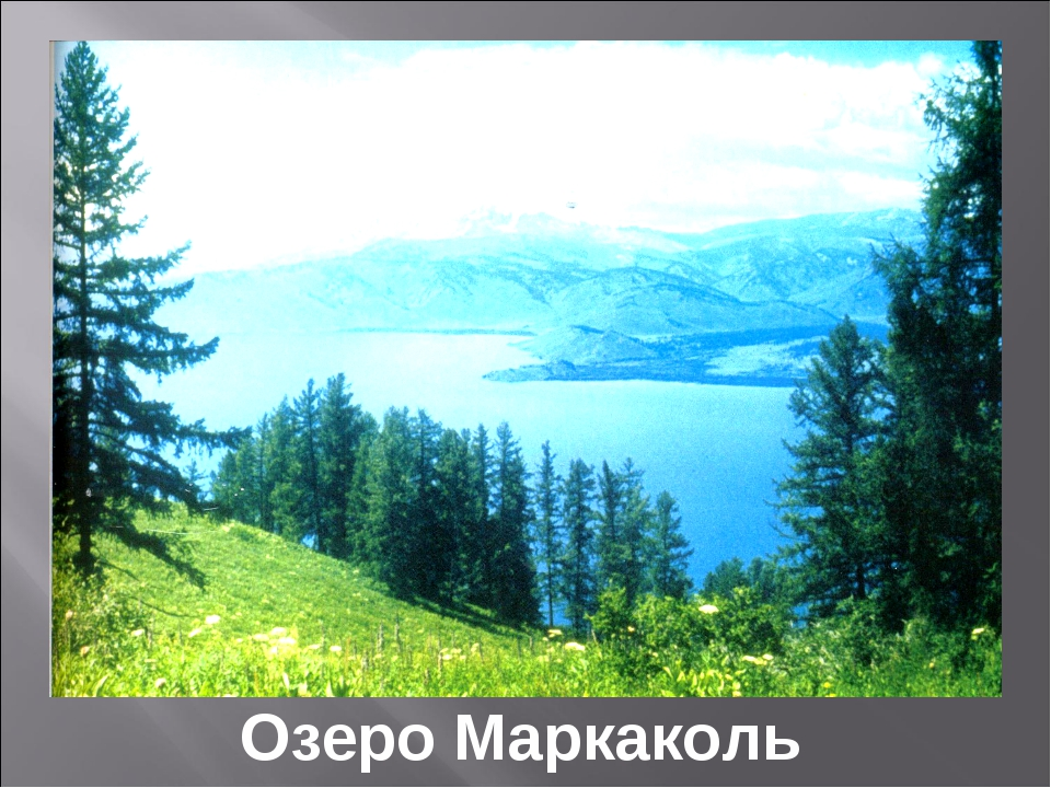 Озеро Маркаколь