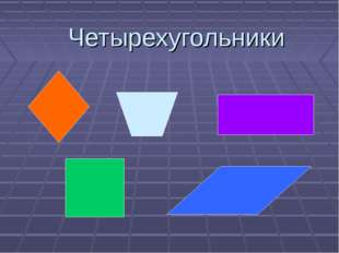 Четырехугольники