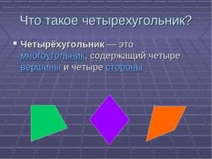 Что такое четырехугольник? Четырёхугольник— этомногоугольник, содержащий че