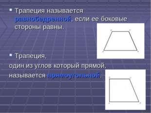 Трапеция называется равнобедренной, если ее боковые стороны равны. Трапеция,