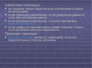 Свойства трапеции: ее средняя линия параллельна основаниям и равна их полусум