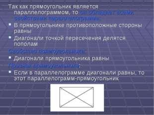 Так как прямоугольник является параллелограммом, то он обладает всеми свойств