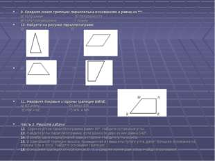 9. Средняя линия трапеции параллельна основаниям и равна их ***. а) полусумм