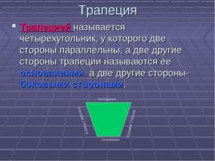 Трапеция Трапецией называется четырехугольник, у которого две стороны паралле