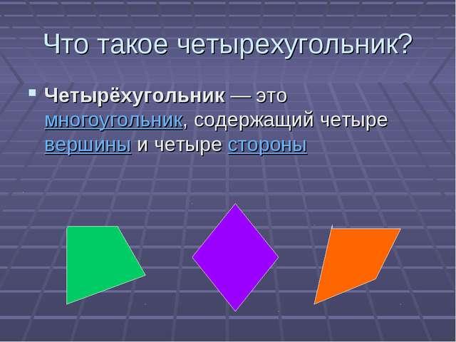 Что такое четырехугольник? Четырёхугольник— этомногоугольник, содержащий че...