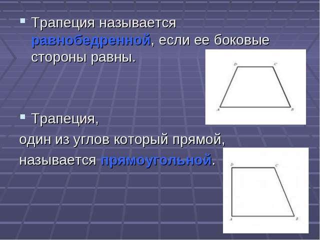 Трапеция называется равнобедренной, если ее боковые стороны равны. Трапеция,...