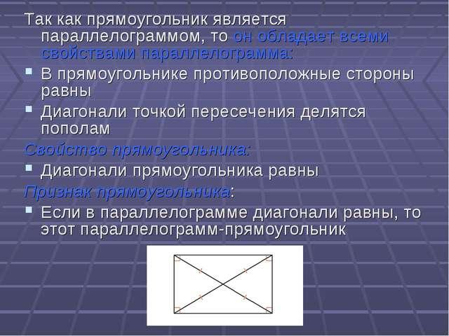 Так как прямоугольник является параллелограммом, то он обладает всеми свойств...