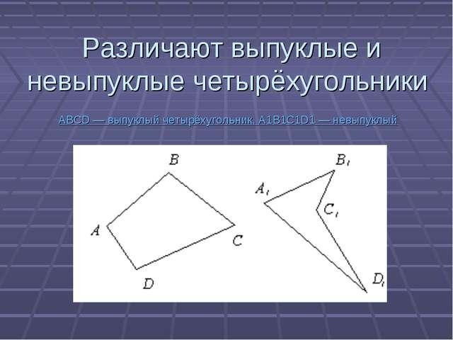 Различают выпуклые и невыпуклые четырёхугольники ABCD — выпуклый четырёхуголь...