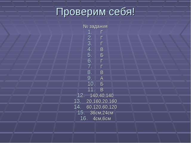 Проверим себя! № задания Г Г Г В Б Г Г В А Б В 140,40,140 20,160,20,160 60,12...