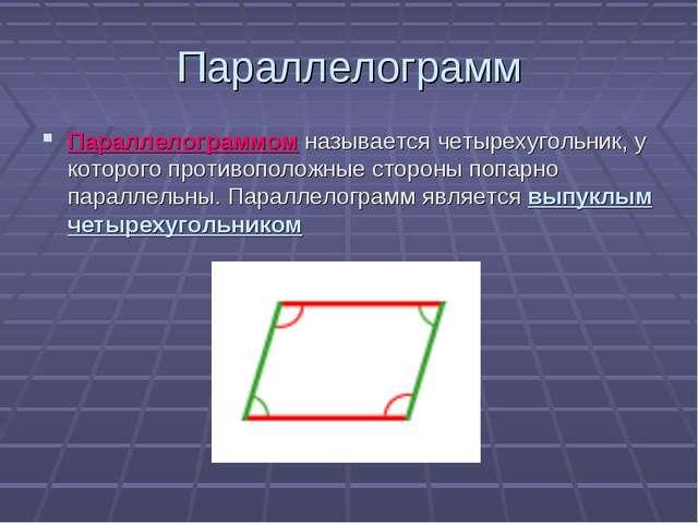 Параллелограмм Параллелограммом называется четырехугольник, у которого против...