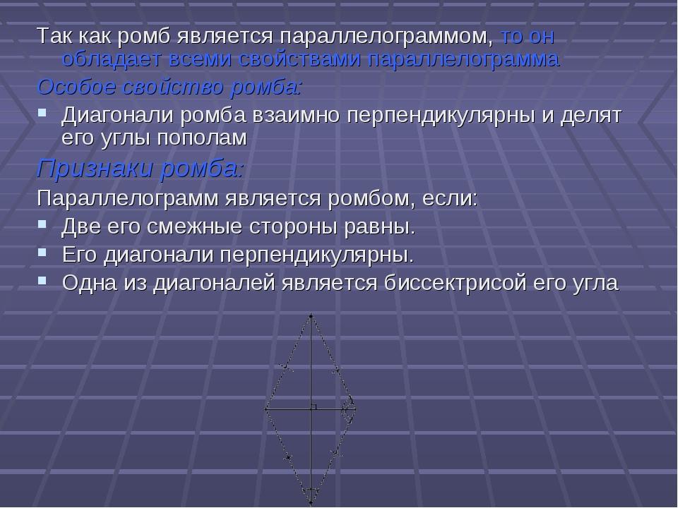 Так как ромб является параллелограммом, то он обладает всеми свойствами парал...