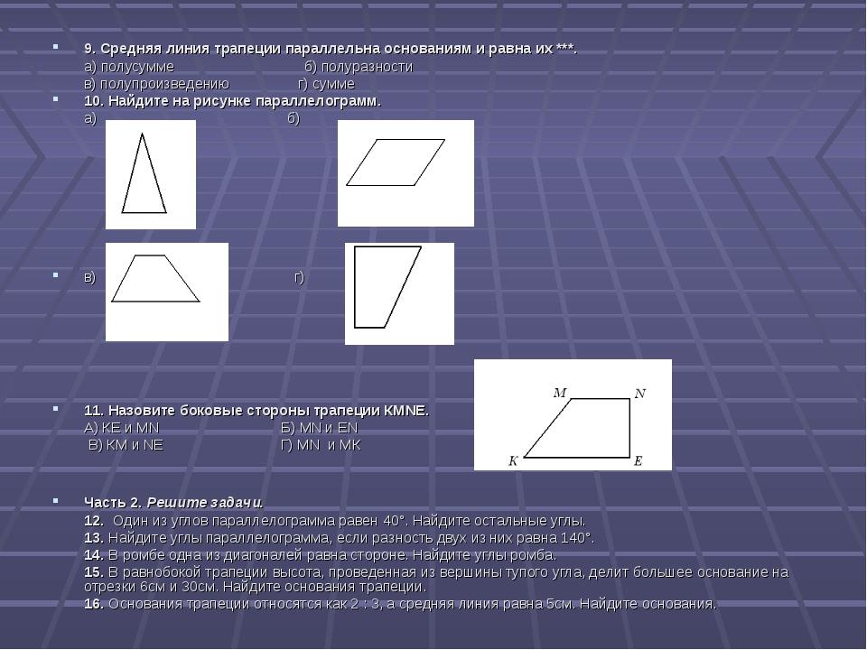 9. Средняя линия трапеции параллельна основаниям и равна их ***. а) полусумм...