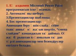 1. Ең алдымен Microsoft Pоwer Paint программасын іске қосамыз. 2. Автомазмұны