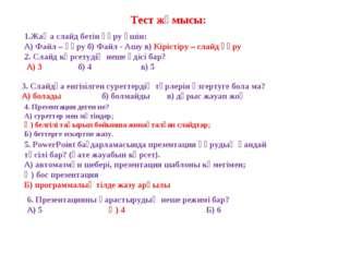 Тест жұмысы: 1.Жаңа слайд бетін құру үшін: А) Файл – құру б) Файл - Ашу в) Кі