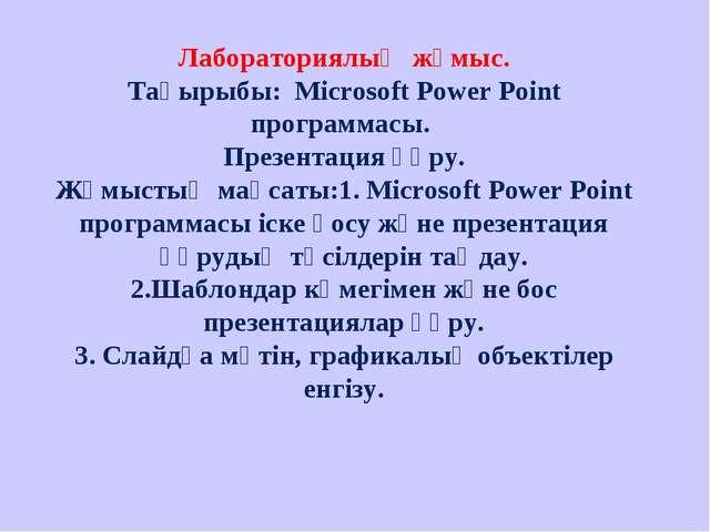 Лабораториялық жұмыс. Тақырыбы: Microsoft Pоwer Point программасы. Презентаци...