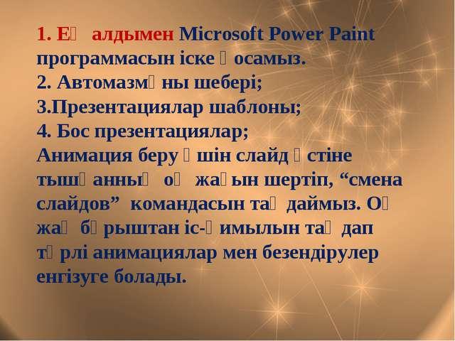 1. Ең алдымен Microsoft Pоwer Paint программасын іске қосамыз. 2. Автомазмұны...