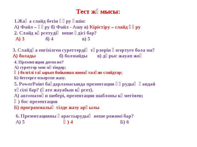 Тест жұмысы: 1.Жаңа слайд бетін құру үшін: А) Файл – құру б) Файл - Ашу в) Кі...