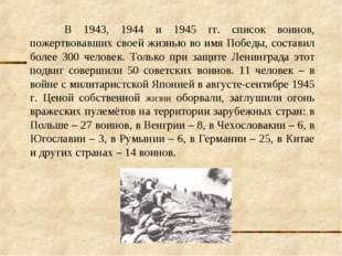 В 1943, 1944 и 1945 гг. список воинов, пожертвовавших своей жизнью во имя По