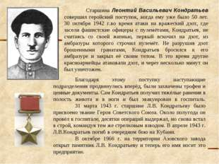 Старшина Леонтий Васильевич Кондратьев совершил геройский поступок, когда ем