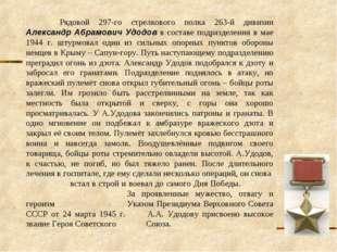 Рядовой 297-го стрелкового полка 263-й дивизии Александр Абрамович Удодов в
