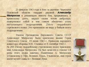 23 февраля 1943 года в бою за деревню Чернушки Псковской области гвардии ряд