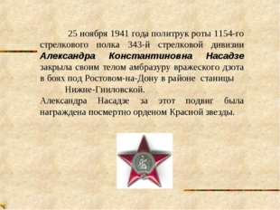 25 ноября 1941 года политрук роты 1154-го стрелкового полка 343-й стрелковой