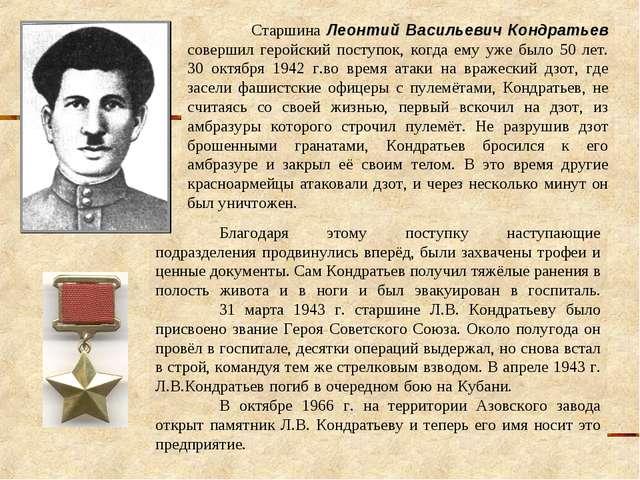 Старшина Леонтий Васильевич Кондратьев совершил геройский поступок, когда ем...