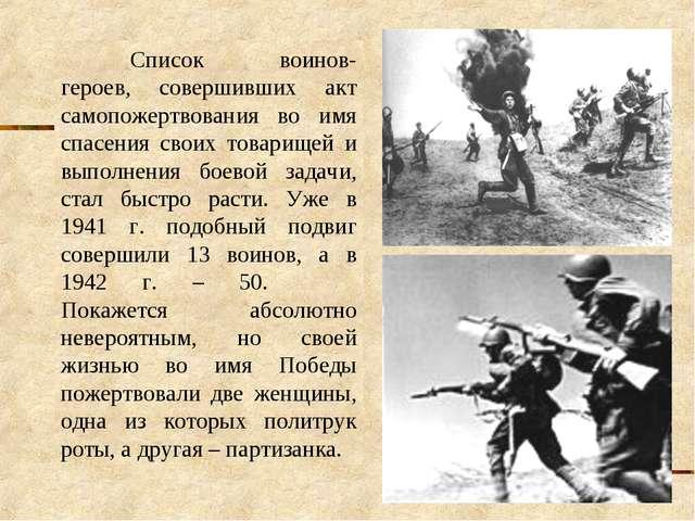 Список воинов-героев, совершивших акт самопожертвования во имя спасения свои...