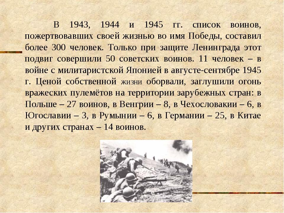 В 1943, 1944 и 1945 гг. список воинов, пожертвовавших своей жизнью во имя По...