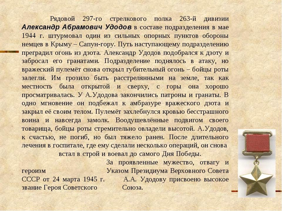 Рядовой 297-го стрелкового полка 263-й дивизии Александр Абрамович Удодов в...