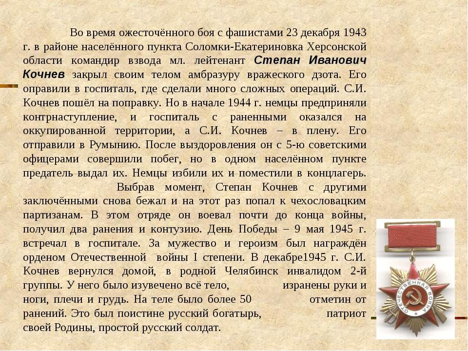 Во время ожесточённого боя с фашистами 23 декабря 1943 г. в районе населённо...