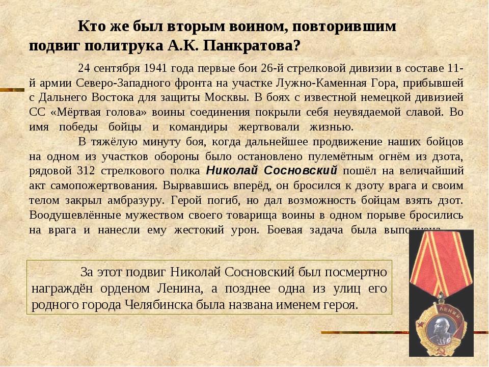 Кто же был вторым воином, повторившим подвиг политрука А.К. Панкратова? 24...