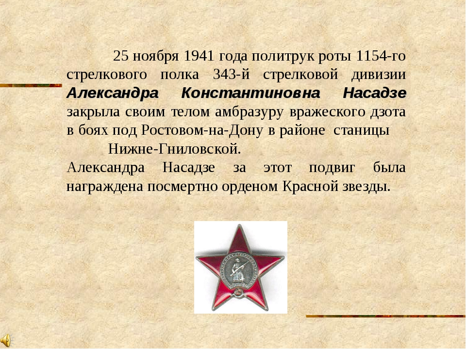 25 ноября 1941 года политрук роты 1154-го стрелкового полка 343-й стрелковой...