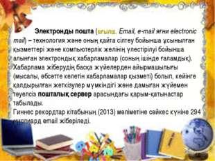 Электронды пошта(ағылш.Email, e-mail яғни electronic mail) – технология жә