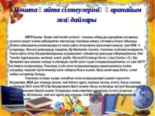 Пошта қайта сілтеулерінің қарапайым жағдайлары SMTP(ағылш. Simple mail trans