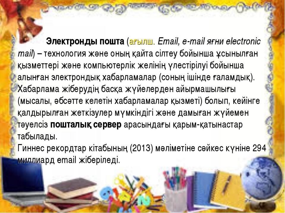 Электронды пошта(ағылш.Email, e-mail яғни electronic mail) – технология жә...
