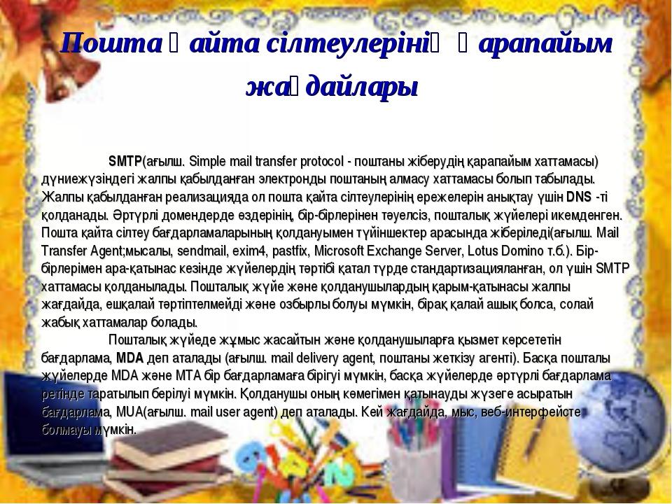 Пошта қайта сілтеулерінің қарапайым жағдайлары SMTP(ағылш. Simple mail trans...