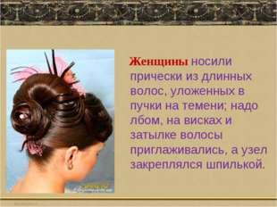 Женщины носили прически из длинных волос, уложенных в пучки на темени; надо