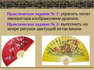 Практическое задание № 1: украсить халат императора изображением дракона. Пр