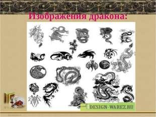 Изображения дракона: