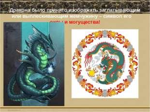 Дракона было принято изображать заглатывающим или выплескивающим жемчужину –