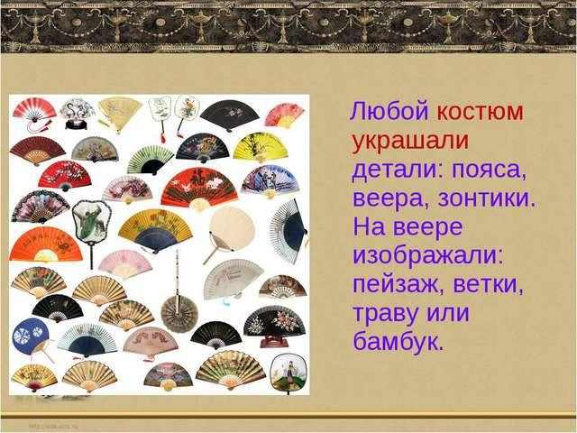 Любой костюм украшали детали: пояса, веера, зонтики. На веере изображали: пе...