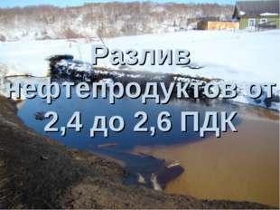 В Астраханской области находится порядка 800 затонувших судов, представляющих