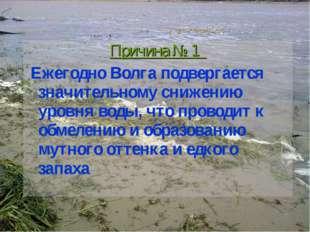 Причина № 1 Ежегодно Волга подвергается значительному снижению уровня воды, ч