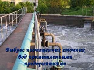 Выброс неочищенных сточных вод предприятиями коммунального и сельского хозяйс