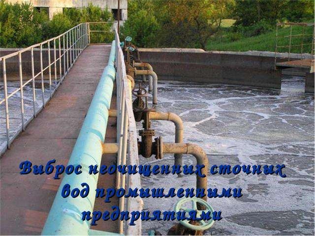 Выброс неочищенных сточных вод предприятиями коммунального и сельского хозяйс...