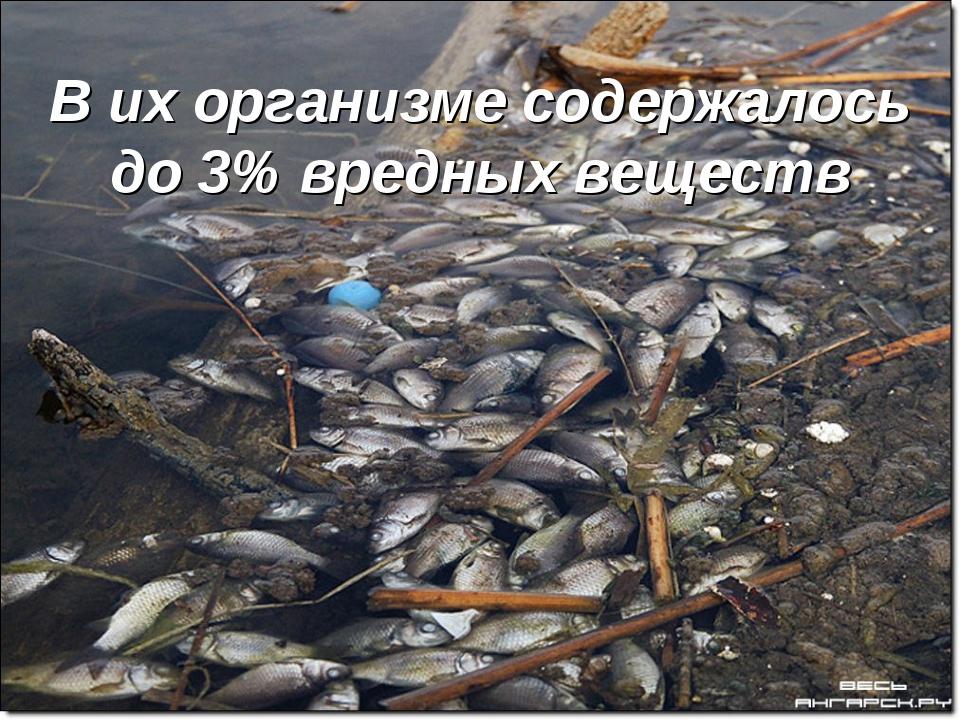 В их организме содержалось до 3% вредных веществ
