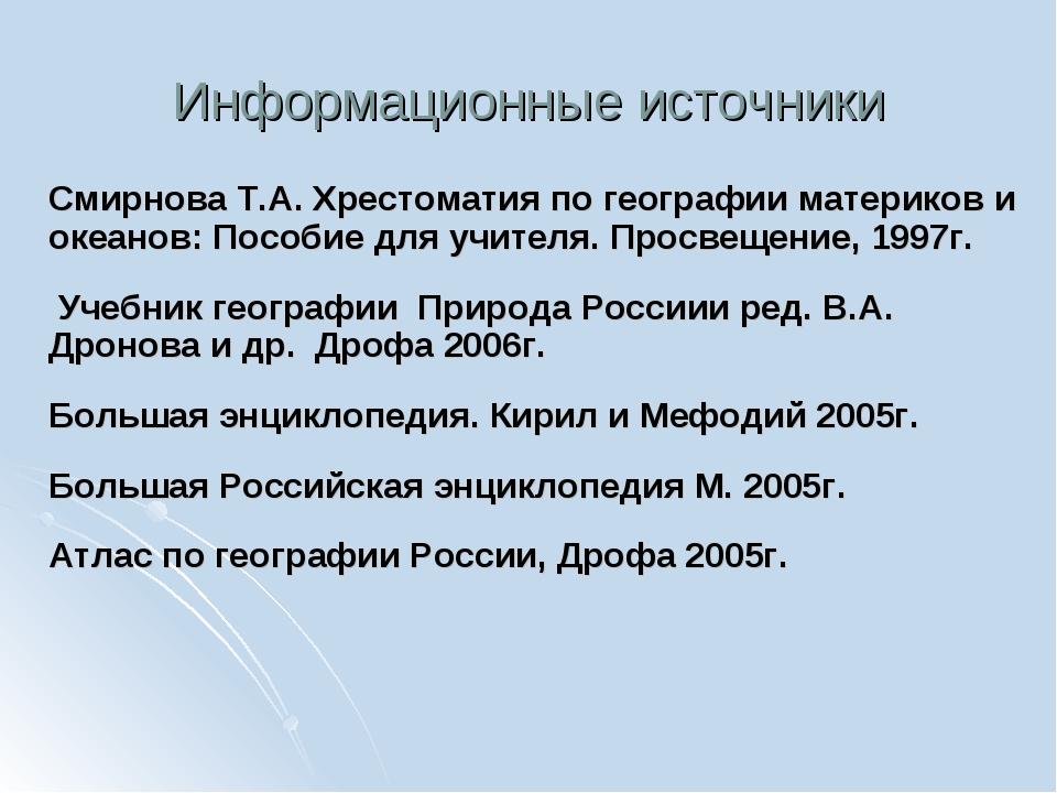 Информационные источники Смирнова Т.А. Хрестоматия по географии материков и о...