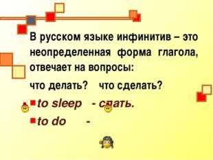 В русском языке инфинитив – это неопределенная форма глагола, отвечает на воп